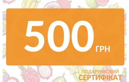 Сертифікат 500 грн