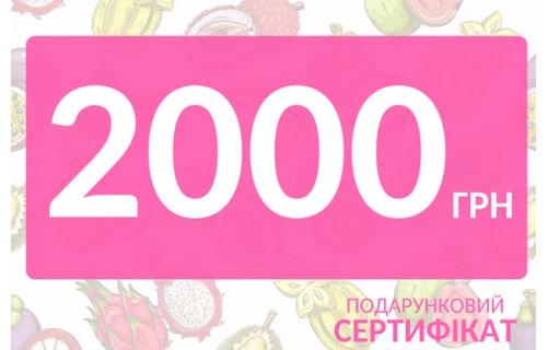 Сертифікат 2000 грн